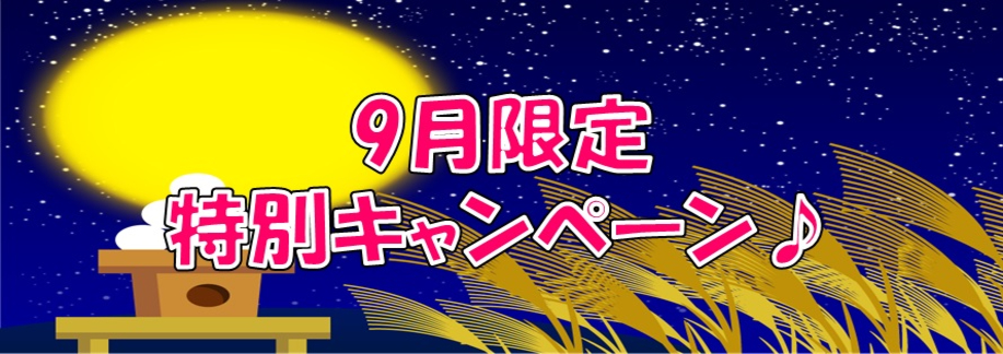 september_campaign